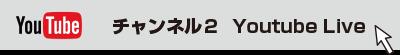 youtube live へ